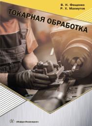 Токарная обработка ISBN 978-5-9729-0131-9
