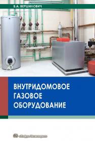 Внутридомовое газовое оборудование ISBN 978-5-9729-0187-6