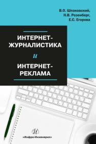 Интернет-журналистика и интернет-реклама ISBN 978-5-9729-0202-6