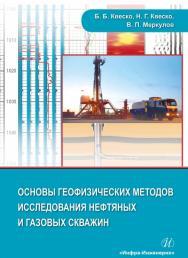 Основы геофизических методов исследования нефтяных и газовых скважин ISBN 978-5-9729-0208-8