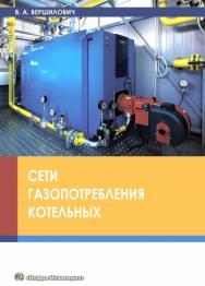 Сети газопотребления котельных ISBN 978-5-9729-0227-9
