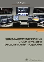 Основы автоматизированных систем управления технологическими процессами ISBN 978-5-9729-0229-3