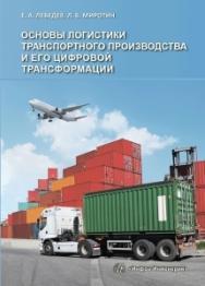 Основы логистики транспортного производства и его цифровой трансформации ISBN 978-5-9729-0245-3