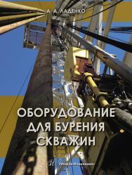 Оборудование для бурения скважин ISBN 978-5-9729-0280-4