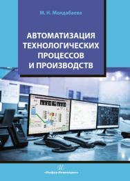 Автоматизация технологических процессов и производств ISBN 978-5-9729-0330-6