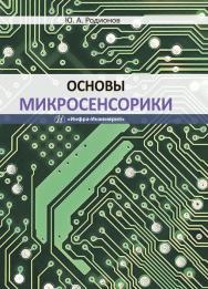 Основы микросенсорики ISBN 978-5-9729-0336-8