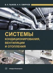 Системы кондиционирования, вентиляции и отопления ISBN 978-5-9729-0345-0