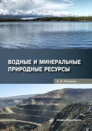 Водные и минеральные природные ресурсы ISBN 978-5-9729-0360-3