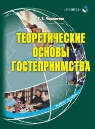 Теоретические основы гостеприимства.  Учебное пособие ISBN 978-5-9765-0024-2