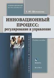 Инновационный процесс: регулирование и управление.  Учебное пособие ISBN 978-5-9765-0037-2