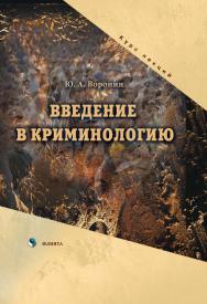 Введение в криминологию  . – 3-е изд., стер. ISBN 978-5-9765-0110-2