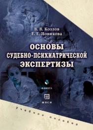 Основы судебно-психиатрической экспертизы..  Учебное пособие ISBN 978-5-9765-0117-1
