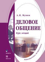 Деловое общение.  Учебное пособие ISBN 978-5-9765-0125-6