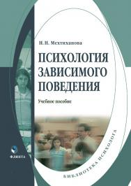 Психология зависимого поведения.  Учебное пособие ISBN 978-5-9765-0155-3