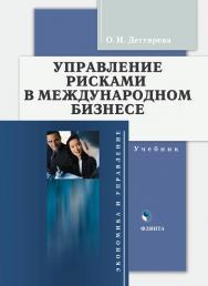 Управление рисками в международном бизнесе: учебник.  Учебник ISBN 978-5-9765-0156-0