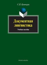 Документная лингвистика.  Учебное пособие ISBN 978-5-9765-0213-0