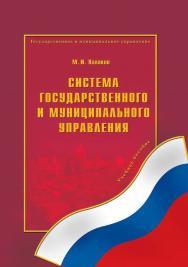 Система государственного и муниципального управления:.  Учебное пособие ISBN 978-5-9765-0218-5