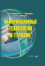 Информационные технологии в туризме . — 3-е изд., стер..  Учебное пособие ISBN 978-5-9765-0251-2