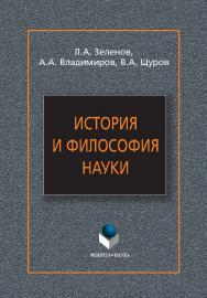 История и философия науки.  Учебное пособие ISBN 978-5-9765-0257-4