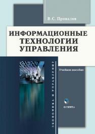 Информационные технологии управления  — 3-е изд., стер..  Учебное пособие ISBN 978-5-9765-0269-7