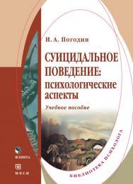 Суицидальное поведение: психологические аспекты.  Учебное пособие ISBN 978-5-9765-0297-0