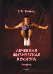 Лечебная физическая культура: учебник — 3-е изд., стер..  Учебник ISBN 978-5-9765-0315-1