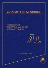 Металлургия алюминия. Технология, электроснабжение, автоматизация.  Учебное пособие ISBN 978-5-9765-0316-8