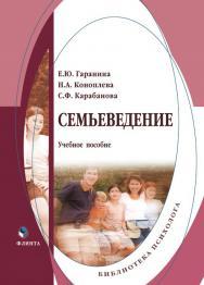 Семьеведение . — 3-е изд., стер..  Учебное пособие ISBN 978-5-9765-0323-6