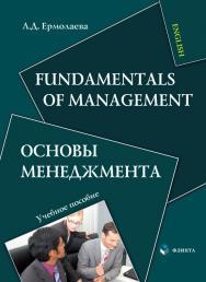 Fundamentals of Management. Основы менеджмента:.  Учебное пособие ISBN 978-5-9765-0654-1