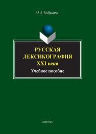 Русская лексикография XXI века . — 3-е изд., стер..  Учебное пособие ISBN 978-5-9765-0659-6