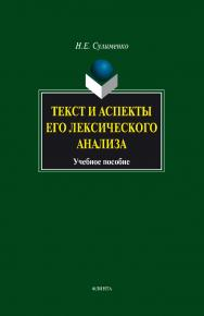 Текст и аспекты его лексического анализа.  Учебное пособие ISBN 978-5-9765-0687-9