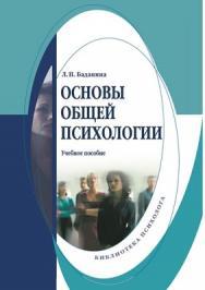 Основы общей психологии.  Учебное пособие ISBN 978-5-9765-0705-0