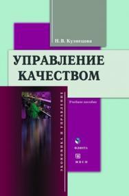 Управление качеством  — 2-е изд., стер..  Учебное пособие ISBN 978-5-9765-0731-9