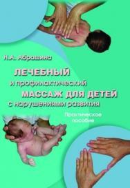 Лечебный и профилактический массаж для детей с нарушениями развития: практическое пособие — 2-е изд., стер..  Практикум ISBN 978-5-9765-0765-4