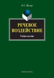 Речевое воздействие.  Учебное пособие ISBN 978-5-9765-0766-1