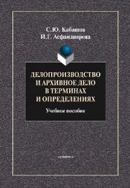 Делопроизводство и архивное дело в терминах и определениях ISBN 978-5-9765-0784-5