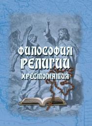 Философия религии.  Хрестоматия ISBN 978-5-9765-0790-6