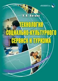 Технология социально-культурного сервиса и туризма:.  Учебное пособие ISBN 978-5-9765-0803-3