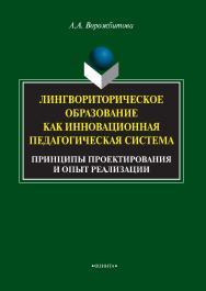 Лингвориторическое образование как инновационная педагогическая система (принципы проектирования и опыт реализации)    - 4-е изд., стер..  Монография ISBN 978-5-9765-0823-1