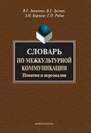 Словарь по межкультурной коммуникации : Понятия и персоналии — 2-е изд., стер. ISBN 978-5-9765-0843-9