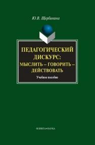 Педагогический дискурс: мыслить – говорить – действовать ..  Учебное пособие ISBN 978-5-9765-0872-9