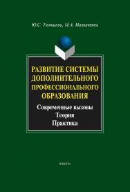 Развитие системы дополнительного профессионального образования: современные вызовы, теория, практика.  Монография ISBN 978-5-9765-0874-3