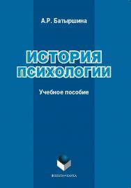 История психологии.  Учебное пособие ISBN 978-5-9765-0911-5
