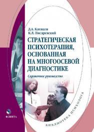 Стратегическая психотерапия, основанная на многоосевой диагностике. справочное руководство по применению методики многоосевой диагностики ISBN 978-5-9765-0937-5