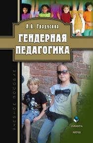 Гендерная педагогика.  Учебное пособие ISBN 978-5-9765-1022-7