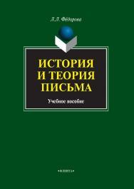 История и теория письма    — 3-е изд., стер..  Учебное пособие ISBN 978-5-9765-1025-8