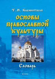 Основы православной культуры : словарь ISBN 978-5-9765-1078-4