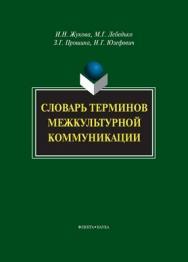 Словарь терминов межкультурной коммуникации. ISBN 978-5-9765-1083-8