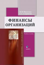 Финансы организаций.  Учебное пособие ISBN 978-5-9765-1103-3