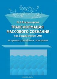 Трансформация массового сознания под воздействием СМИ (на примере российского телевидения).  Монография ISBN 978-5-9765-1110-1